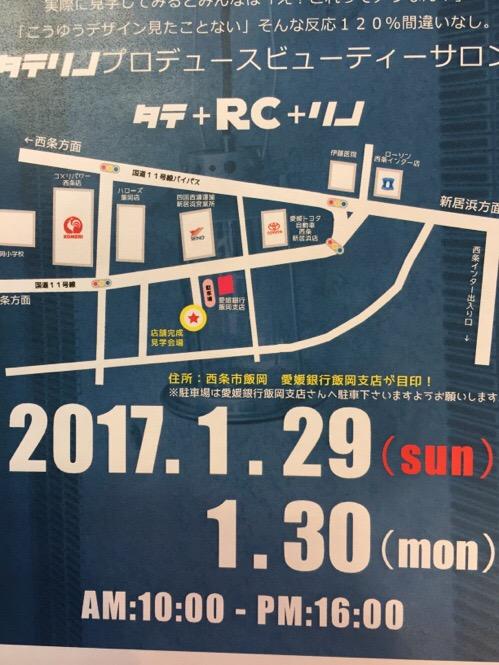 20170123-120114.jpg